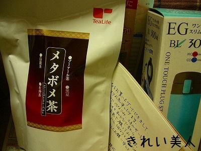 メタボメ茶.jpg