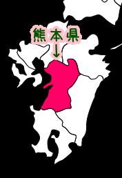 熊本県20150529_13515526698-crop.png